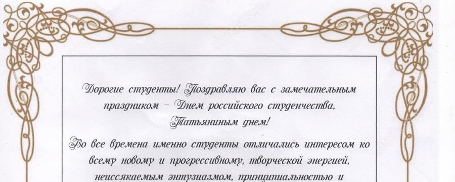 С днем россии поздравления от директора 67